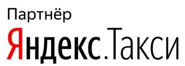 Яндекс.Такси Партнер logo